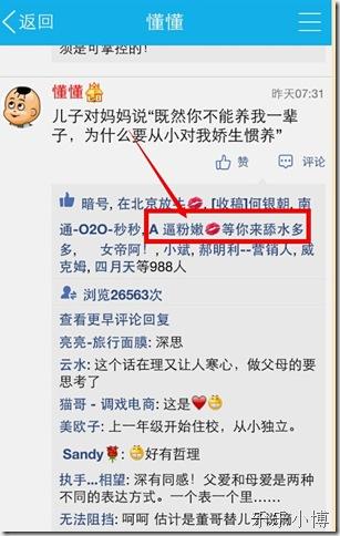 QQ空间说说引流量方法!超级强悍 - 第1张  | 乐乐小博
