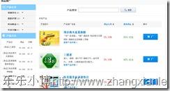 网上赚钱还是卖暴力产品最强 - 第2张  | 乐乐小博