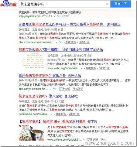 从聚来宝说网络营销 - 第1张  | 乐乐小博