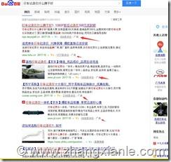 从竞价行车记录仪看网络营销的利用信息差 - 第1张  | 乐乐小博